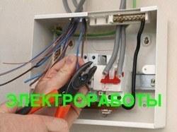 Работы по электрике Улан-Удэ
